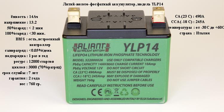 литий-железо-фосфатные батареи