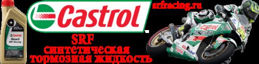 CastrolSRF - гоночная тормозная жидкость для мотоциклов и автомобилей